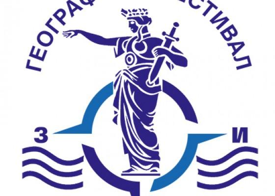 Втори ден на Българския географски фестивал - Русе 2018